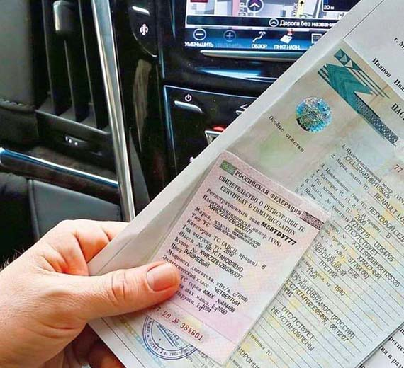 Documents for the sale of the car