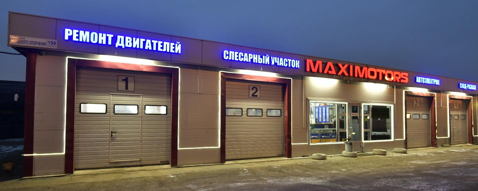 Фото автосервиса Максимоторс