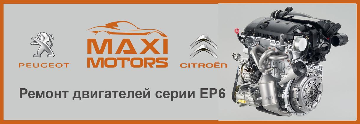 Ремонт двигателей серии ЕР6 Пежо Ситроен
