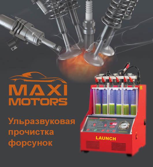 Ультразвуковая промывка топливных форсунок