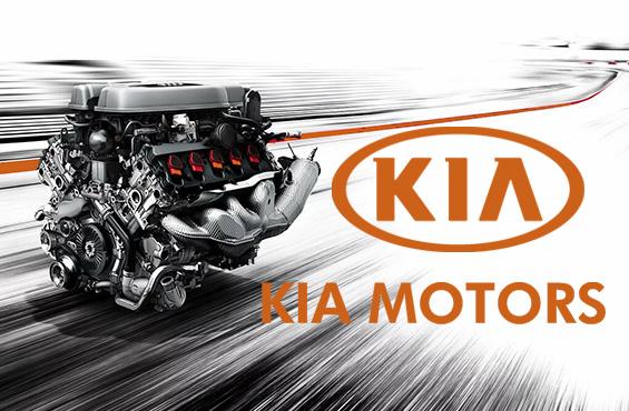 Ремонт двигателей Kia в автосервисе МаксиМоторс