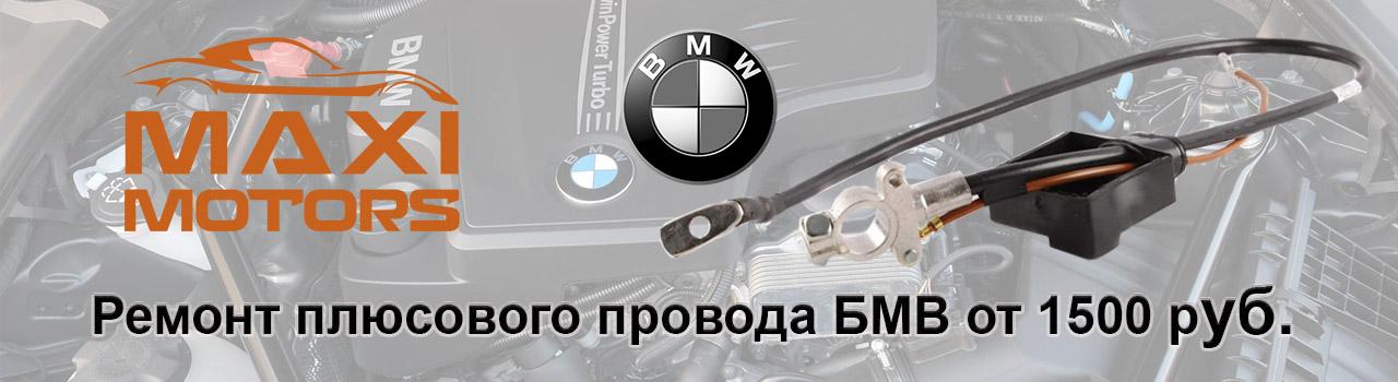 Ремонт плюсового провода БМВ от 1500 руб.