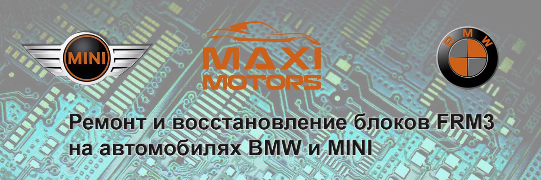 Ремонт и восстановление блоков FRM3 в автомобилях BMW и MINI