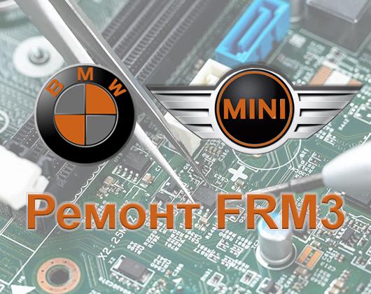 Ремонт и восстановление блоков FRM3 в Максимоторс